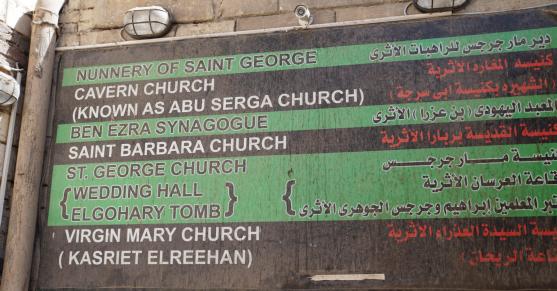 SergiusBacchus_sign_Abu_Serga_Old_Cairo.png